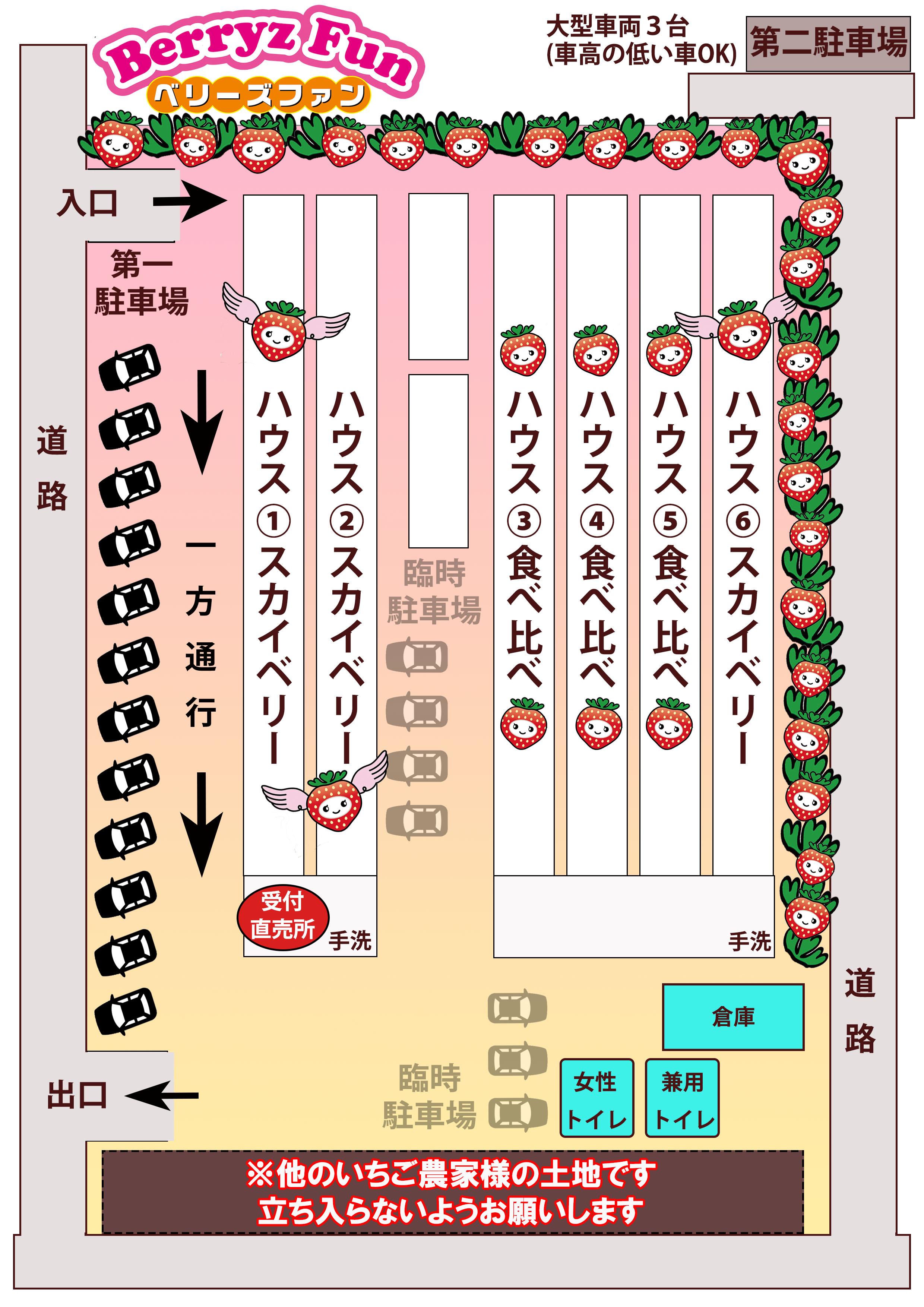いちご園マップ